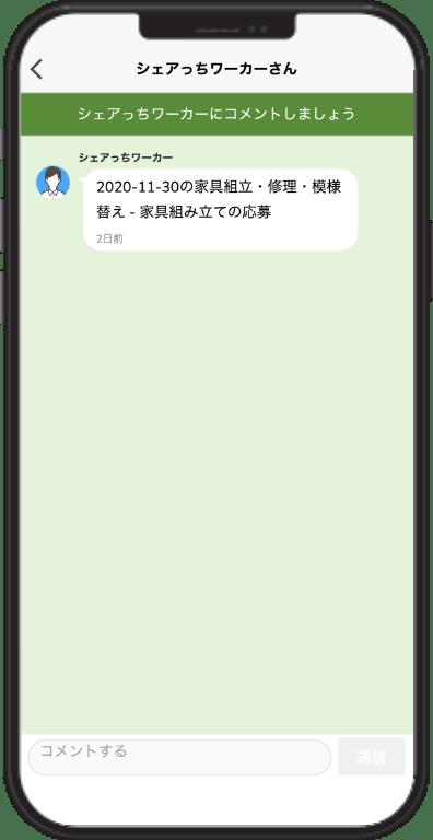 シェアジョブ機能紹介3